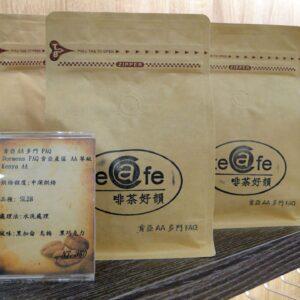 肯亞AA多門 FAQ 精品咖啡豆