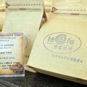 La Esmeralda莊園 藍寶石咖啡豆