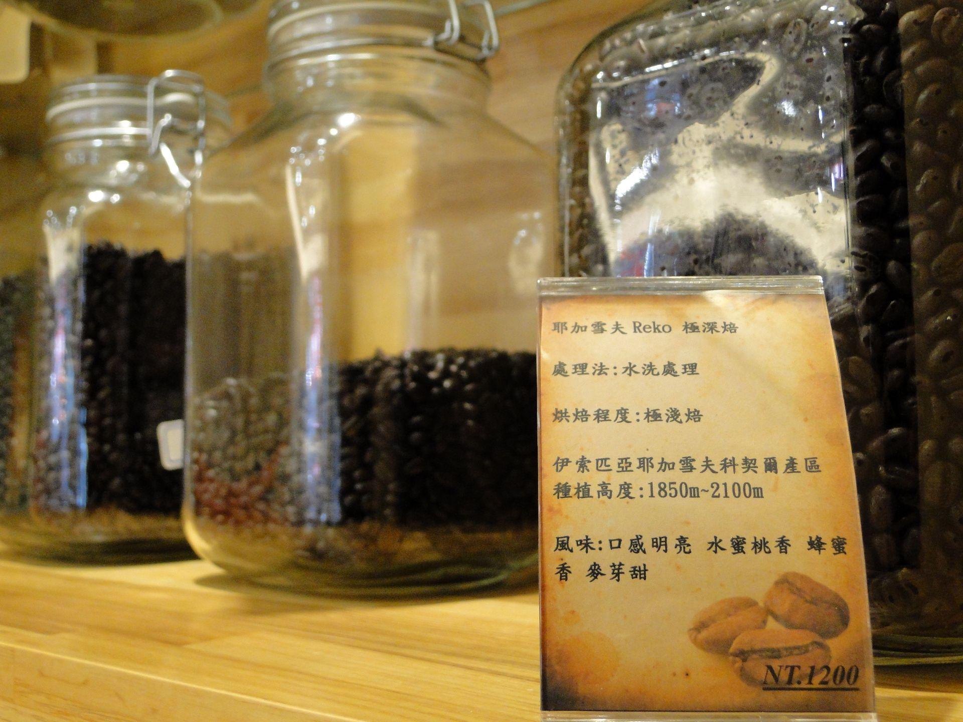 耶加雪夫Reko 極深焙 咖啡豆